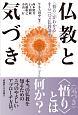 仏教と気づき 〈悟り〉がわかるオムニバス仏教講座