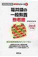福井県の一般教養参考書 2018