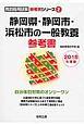 静岡県・静岡市・浜松市の一般教養参考書 2018