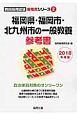 福岡県・福岡市・北九州市の一般教養参考書 2018