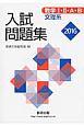 数学1・2・A・B 入試問題集 文理系 2016