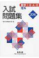 数学1・2・A・B 入試問題集 理系 2016