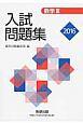 数学3・A・B 入試問題集 理系 2016