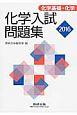 化学入試問題集 化学基礎・化学 2016