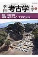 季刊 考古学 特集:西日本の「天智紀」山城 (136)