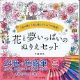 花と夢いっぱいのぬりえセット 24色の色鉛筆付き 『花の館』『花と猫とどうぶつの物語』