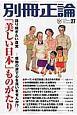 別冊正論 「美しい日本」ものがたり (27)