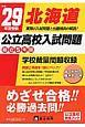 北海道 公立高校入試問題 平成29年