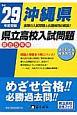 沖縄県 県立高校入試問題 平成29年