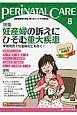 ペリネイタルケア 35-8 2016.8 特集:妊産婦の訴えにひそむ重大疾患 早期発見で妊産婦死亡を防ぐ! 周産期医療の安全・安心をリードする専門誌
