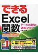 できるExcel関数 2016/2013/2010/2007対応 無料電話サポート付 データ処理の効率アップに役立つ本