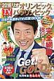 2016リオオリンピック&パラリンピック 日本代表選手をTVで応援!BOOK 日本代表選手をTVで応援!BOOK