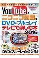 YouTube&ニコニコ動画をDVDやブルーレイにしてテレビで楽しむ本 2016