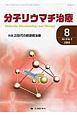分子リウマチ治療 9-3 2016.8
