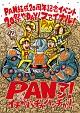 PAN20見えっ!!!! ~20祭やDAY!ファイナル!PANマン!~イチかバチかハッチか!~