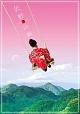 矢野山脈(DVD付)