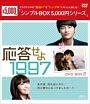 応答せよ1997 DVD-BOX2 <シンプルBOX>
