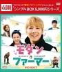 モダン・ファーマー DVD-BOX1 <シンプルBOX>