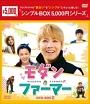 モダン・ファーマー DVD-BOX2 <シンプルBOX>