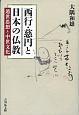 西行・慈円と日本の仏教 遁世思想と中世文化