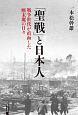 「聖戦」と日本人 戦争世代が直面した断末魔の日々