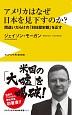 アメリカはなぜ日本を見下すのか? 間違いだらけの「対日歴史観」を正す