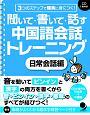 聞いて・書いて・話す 中国語会話トレーニング 日常会話編 CD1枚付 3つのステップで確実に身につく!