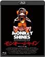 モンキー・シャイン -HDリマスター版-