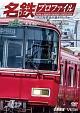 鉄道プロファイルシリーズ 名鉄プロファイル ~名古屋鉄道全線444.2km~ 第2章 犬山線 各務原線◆小牧線◆広見線