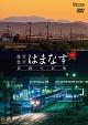 想い出の中の列車たちシリーズ 夜行急行はまなす 旅路の記憶 津軽海峡線の担手ED79と共に