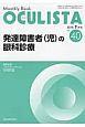 OCULISTA 2016.7 発達障害者(児)の眼科診療 Monthly Book(40)