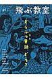 季刊 飛ぶ教室 2016夏 特集:どうぶつ童話、どう? 児童文学の冒険(46)