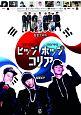 ヒップホップコリア ヒップホップグローバル1 韓国語ラップ読本