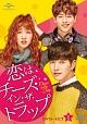 恋はチーズ・イン・ザ・トラップ DVD-SET1