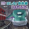 はしる!新幹線「はやぶさ」 北海道へいこう!