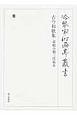 冷泉家時雨亭叢書 古今和歌集 蒔絵小箱三代集本 (85)