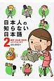 日本人の知らない日本語 爆笑! 日本語「再発見」コミックエッセイ(2)
