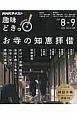NHK趣味どきっ! 2016.8-9 お寺の知恵拝借