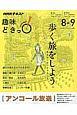 NHK趣味どきっ! 2016.8-9 歩く旅をしよう! 気ままにロングウオーク