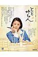 連続テレビ小説 とと姉ちゃん (2)