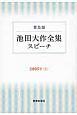 池田大作全集スピーチ<普及版> 2005 (1)