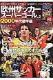 欧州サッカースーパーゴール 2000年代後半編 (2)