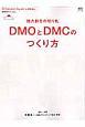 DMOとDMCのつくり方 別冊Discover Japan LOCAL 地方創生の切り札