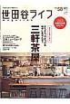 世田谷ライフmagazine (58)