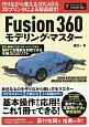 Fusion 360 モデリング・マスター 3DCAD&3Dプリンタで作って覚える製品設計
