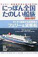 にっぽん全国たのしい船旅 2016-2017