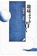 地球よりも青く 高橋憲三詩集