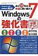 あと10年は快適に使い続けるWindows7の強化書