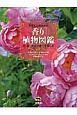 香り植物図鑑 英国王立園芸協会 花・葉・樹皮の香りを愉しむ