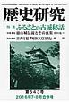 歴史研究 2016.7・8 (643)